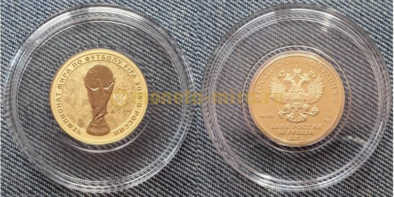 50 рублей 2018 г. Чемпионат Мира по футболу 2018, золото