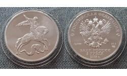 3 рубля 2018 г. Георгий Победоносец, серебро 999 пр. СПМД
