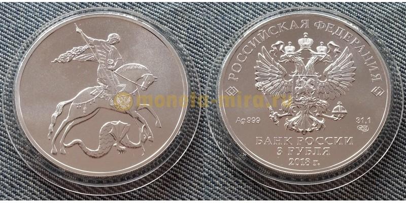 3 рубля 2018 г. Георгий Победоносец, серебро 999 пр.