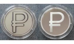 3 рубля 2014 г. ММД, Графическое обозначение рубля в виде знака, серебро 925 пр.