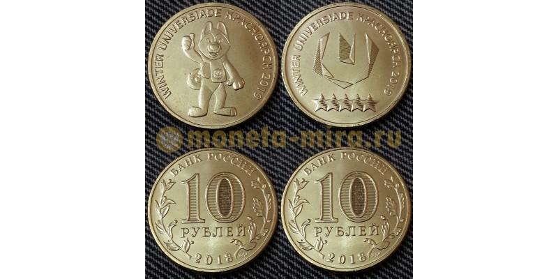 2 монеты 10 рублей 2018 г. Универсиада в Красноярске 2019