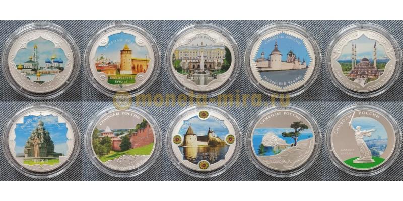 Набор из 10 монет 3 рубля 2015 г. Символы России, серебро 925 пр.