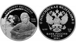 2 рубля 2018 г. Владимир Высоцкий, серебро 925 пр.