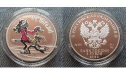 3 рубля 2018 г. Ну, погоди - серебро 925 пр.
