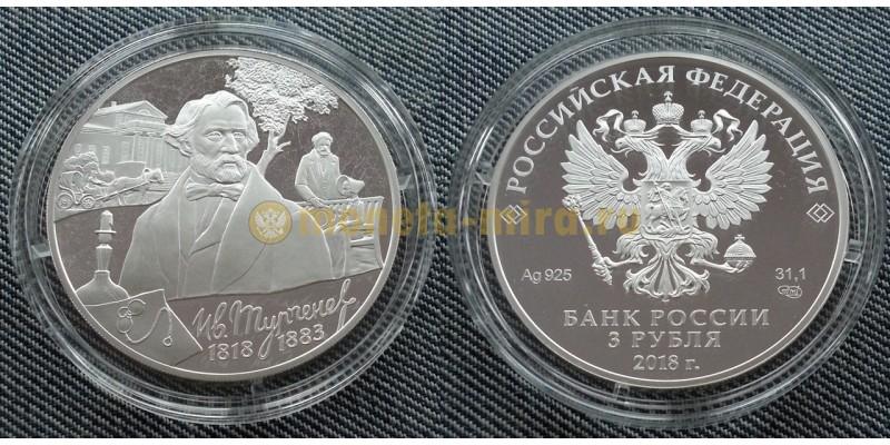 3 рубля 2018 г. 200 лет со дня рождения И.С. Тургенева - серебро 925 пр.
