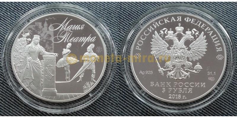 3 рубля 2018 г. Магия театра, серебро 925 пр.