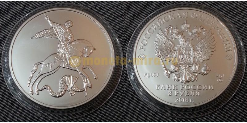 3 рубля 2018 г. Георгий Победоносец, серебро 999 пр. ММД