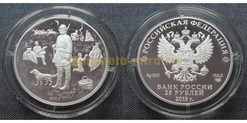 25 рублей 2018 г. 200-летие со дня рождения Тургенева, серебро 925 пр.