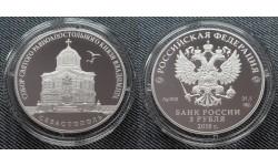 3 рубля 2018 г. Собор Святого князя Владимира, серебро 925 пр.