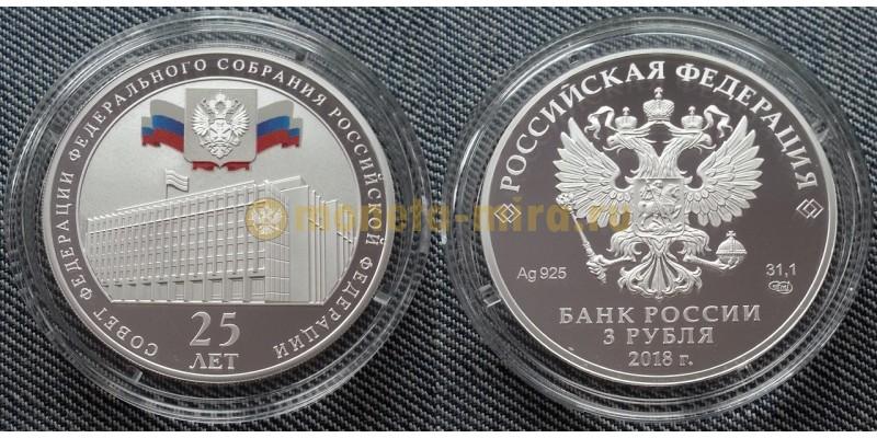 3 рубля 2018 г. Совет Федерации Федерального Собрания РФ, серебро 925 пр.