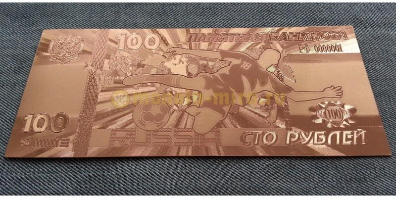 Сувенирная пластиковая банкнота 100 рублей 2018 г. ЧМ по футболу - бронза