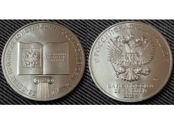 25 рублей 2018 г. 25-летие принятия Конституции РФ