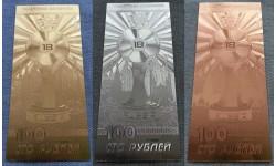 Набор из 3 сувенирных банкнот 100 рублей 2018 г.  Чемпионат Мира