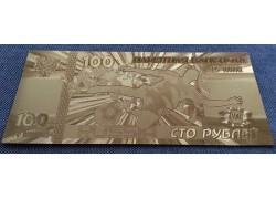 Сувенирная пластиковая банкнота 100 рублей 2018 г. ЧМ по футболу - золотистая