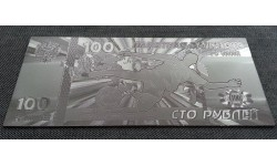 Сувенирная пластиковая банкнота 100 рублей 2018 г. ЧМ по футболу - серебристая