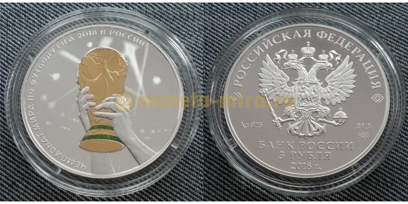 3 рубля 2017 г. Кубок Триумф чемпионата мира, серебро 925 пр.