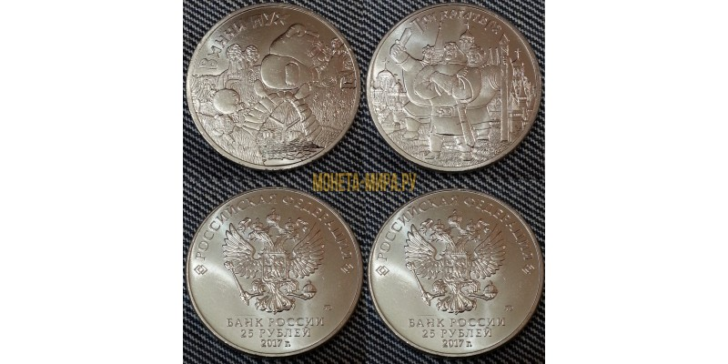 2 монеты 25 рублей 2017 г. Три богатыря и Винни Пух - обычные