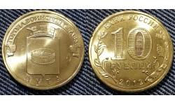 10 рублей ГВС - Луга 2012 г. UNC