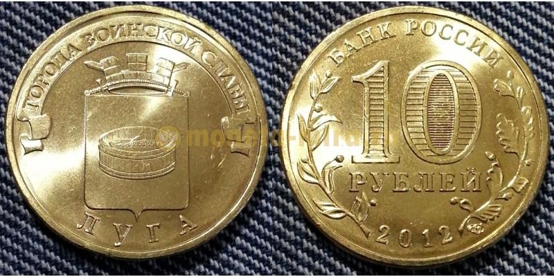10 рублей 2012 г. Луга - ГВС