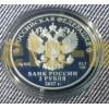 3 рубля 2017 г. Винни Пух и Три Богатыря, серебро 925 пр. Набор из 2 монет