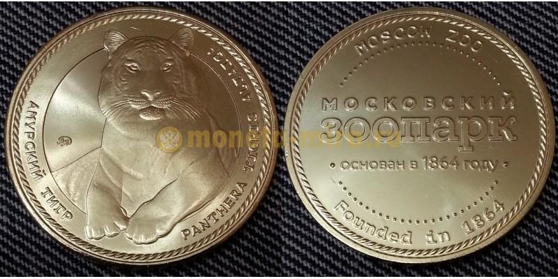 Монетовидный жетон серия Московский зоопарк, Амурский тигр