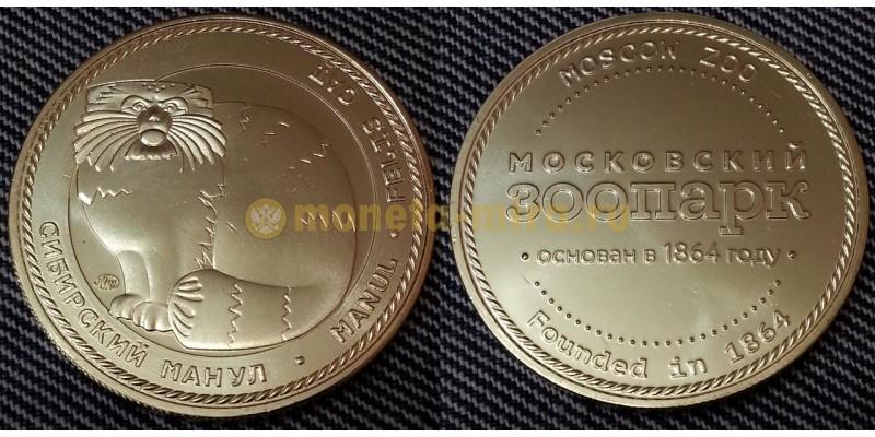 Монетовидный жетон серия Московский зоопарк, Сибирский манул