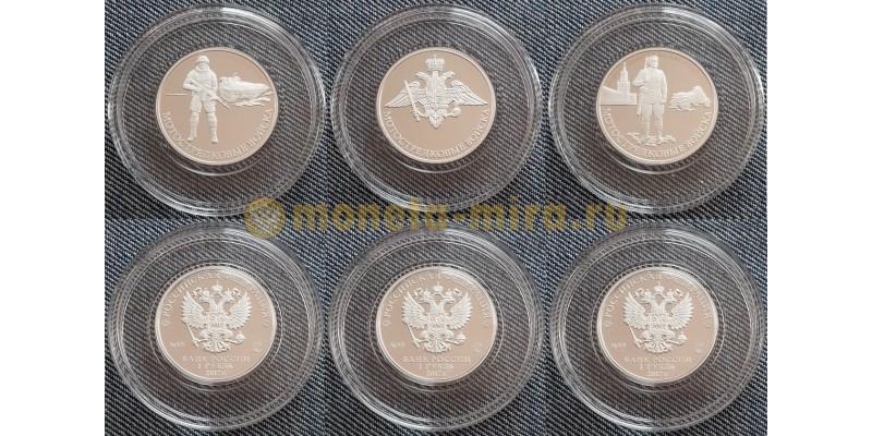 Набор из 3-х монет 1 рубль 2017 г. Мотострелковые войска - серебро 925 пр.
