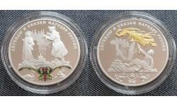 Набор из 2 монет 3 рубля 2017 г. Легенды и сказки народов России, серебро 925 пр.