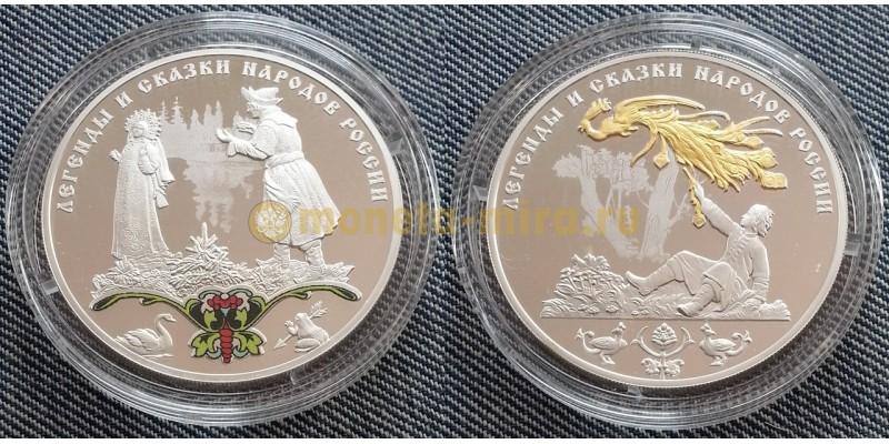 Набор из 2 монет 3 рубля 2017 г. Жар-птица и Царевна-лягушка, серебро 925 пр.