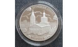 3 рубля 2018 г. Троицкий монастырь в Саратове, серебро 925 пр.