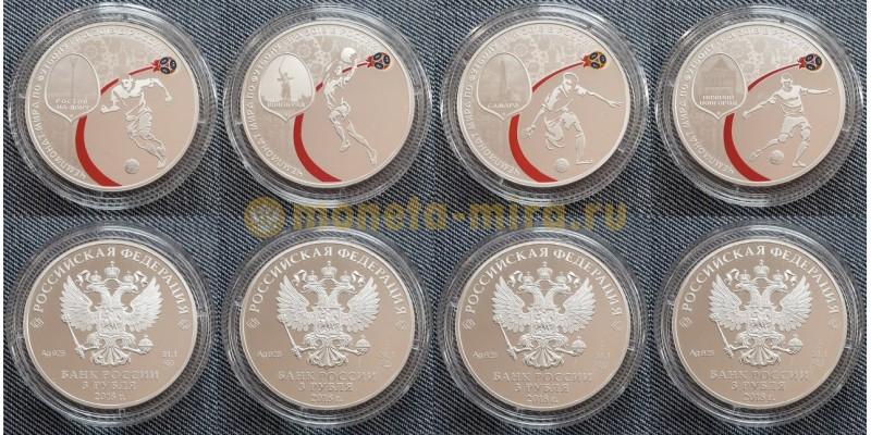 Набор из 4 монет 3 рубля 2018 г.  ЧМ по футболу, серебро - второй выпуск