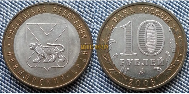 10 рублей биметалл 2006 г. Приморский край