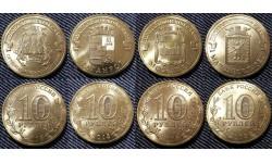 4 монеты 10 рублей ГВС  2015 г. Петропавловск-Камчатский, Таганрог, Можайск, Малоярославец, UNC