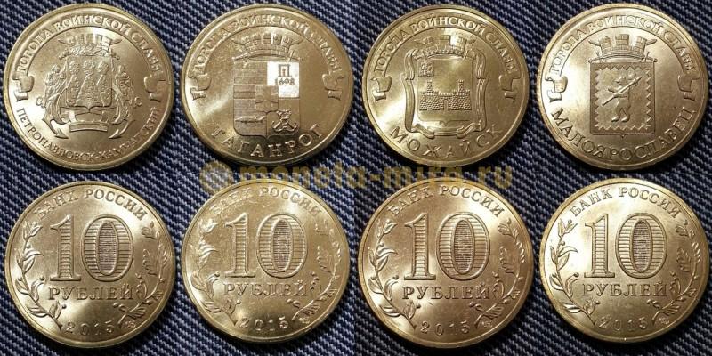 Набор из 4 монет 10 р. ГВС  2015 г. Петропавловск-Камчатский, Таганрог, Можайск, Малоярославец, UNC