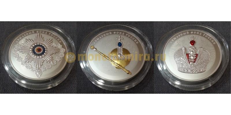 Набор из трех 25 руб. монет России 2016 г. серия: Алмазный Фонд России (серебро)