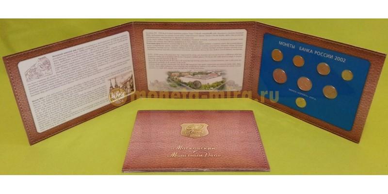 Официальный годовой набор из 7 монет России 2002 г. ММД с медно-никелевым жетоном