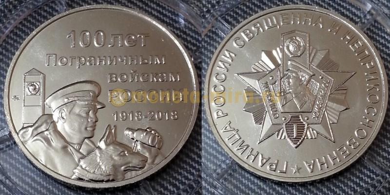 Памятный жетон 2018 г. - 100 лет пограничным войскам России (нейзильбер)