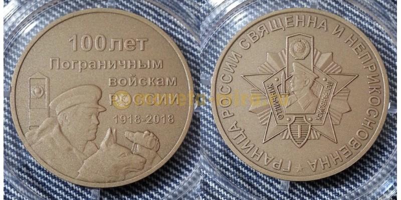 Памятный жетон 2018 г. - 100 лет пограничным войскам России (патинированный томпак)