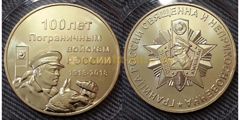 Памятный жетон 2018 г. - 100 лет пограничным войскам России (латунь)