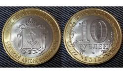 10 рублей биметалл 2010 г. Ненецкий автономный округ