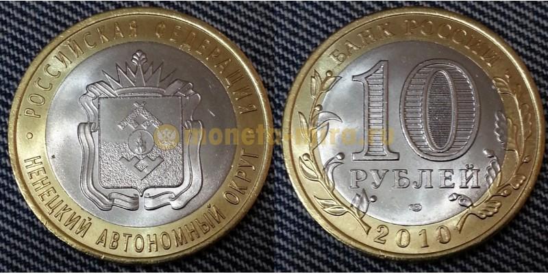 10 рублей биметалл 2010 г. - Ненецкий автономный округ