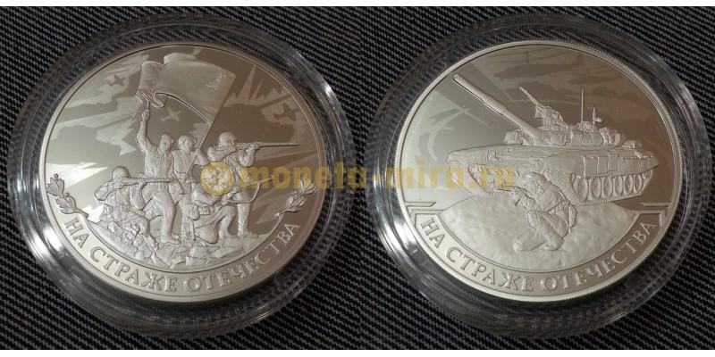 Набор из 2 монет 3 рубля 2018 г. На страже Отечества, серебро 925 пр.