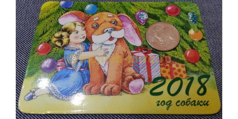 Год Собаки - календарь 2018 года с желтым жетоном, девочка