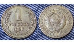 1 копейка СССР 1927 г.