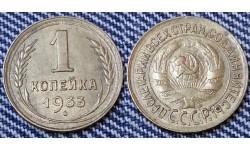 1 копейка СССР 1933 г.