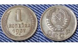 1 копейка СССР 1937 г.