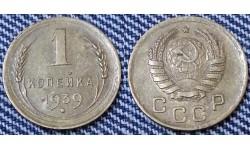 1 копейка СССР 1939 г.