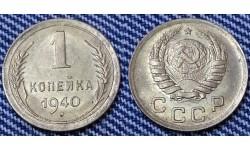 1 копейка СССР 1940 г. №1
