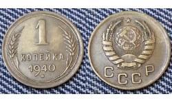 1 копейка СССР 1940 г. №2