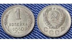 1 копейка СССР 1940 г. №3
